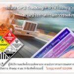 ThaiGPS Vehicle & Asset Tracking